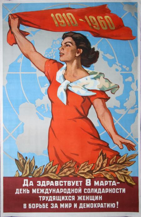 8 марта - международный женский день искусство / международный женский день (или международный день борьбы за права